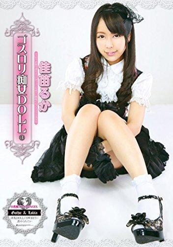 ゴスロリ痴女DOLL 3 佳苗るか【激安アウトレット】 Fetish Box/妄想族 [DVD]