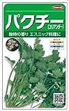 【種子】香草 パクチー 6ml