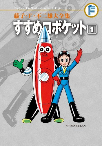すすめロボケット 藤子・F・不二雄大全集