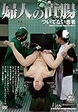 婦人の直腸 [DVD]