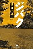 ジバク (幻冬舎文庫)
