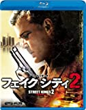 フェイク シティ2[Blu-ray/ブルーレイ]