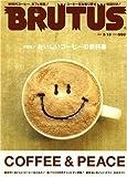 BRUTUS (ブルータス) 2007年 3/15号 [雑誌]