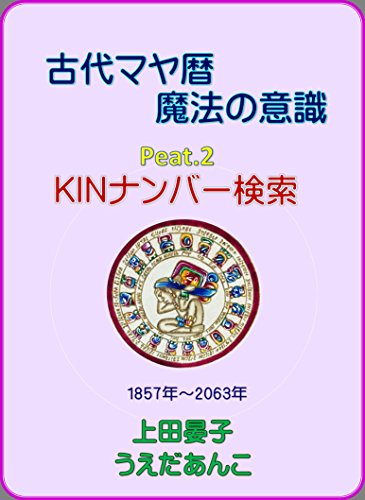 kodai-mayareki-mahounoishiki-pert2-kin-hayamihyou-kin-nanba-seinengahhi-kensaku-kodai-maya-reki-maho