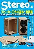 2014年版スピーカー工作の基本&実例集 (ONTOMO MOOK)