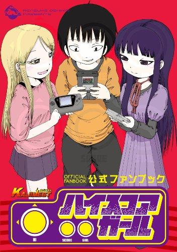 ハイスコアガール 公式ファンブック KAJIMEST (デジタル版ビッグガンガンコミックスSUPER)