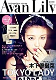 Avan Lily (e-MOOK 宝島社ブランドムック)