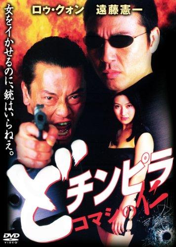 どチンピラ-コマシの仁- [DVD]