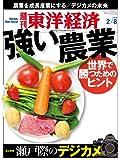 週刊東洋経済 2014年2/8号 [雑誌]