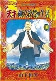天才柳沢教授の生活(10) (モーニングKC (1186))
