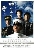 坂の上の雲 第1部―NHKスペシャルドラマ・ガイド (教養・文化シリーズ)