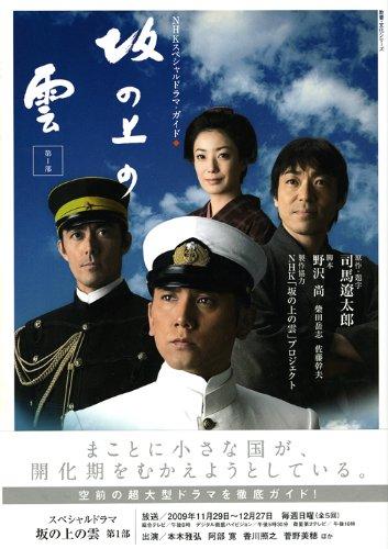 坂の上の雲 第1部―NHKスペシャルドラマ・ガイド