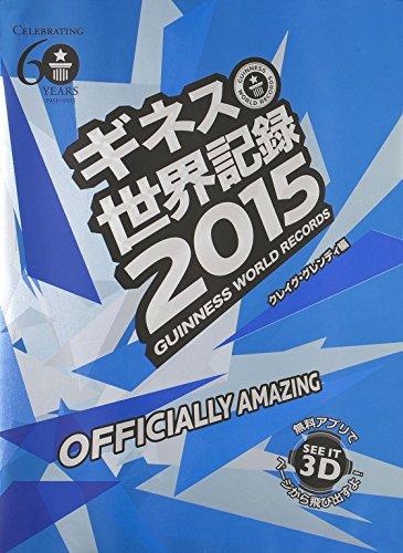 ギネス世界記録2015 (単行本)
