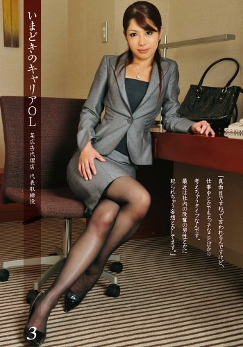 いまどきのキャリアOL 3 [DVD]