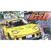 1/24 イニシャルDシリーズ No.21 FD3S RX 7 プロジェクトD仕様 (高橋啓介)