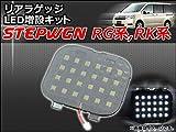 AP リアラゲッジ LED増設キット AP-ZSRRL-H20 ホンダ ステップワゴン RG系,RK系 2005年05月~
