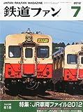 鉄道ファン 2012年 07月号 [雑誌]
