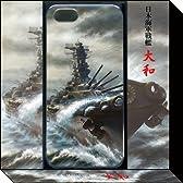 日本海軍 戦艦大和(iPhone5/5Sケース) (嘉志高久)