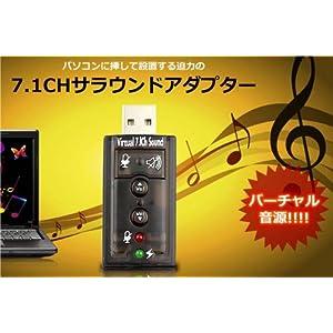 迫力の仮想 7.1CH サラウンド を楽しめる !!! サラウンドUSBアダプター MI-V7CSA