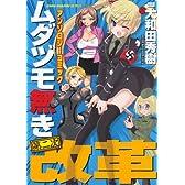 ムダヅモ無き第二次改革 アンソロジーコミック (近代麻雀コミックス)