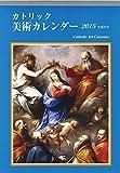 カトリック教会のクリスマス・・・レポートbyセシリア