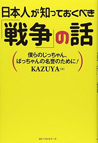 日本人が知っておくべき「戦争」の話