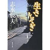 生きいそぎ (集英社文庫(日本))