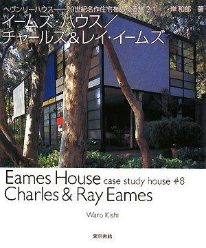 ヘヴンリーハウス 20世紀名作住宅をめぐる旅 2 イームズ・ハウス/チャールズ&レイ・イームズ (ヘヴンリーハウス-20世紀名作住宅をめぐる旅 2) (ヘヴンリーハウス-20世紀名作住宅をめぐる旅 2)