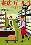 書店ガール 4 (PHP文芸文庫)