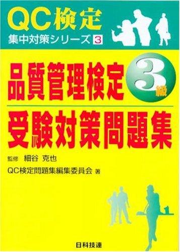 品質管理検定3級受験対策問題集 (QC検定集中対策シリーズ)