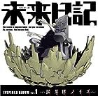 未来日記 インスパイアードアルバム Vol.1 ~因果律ノイズ~