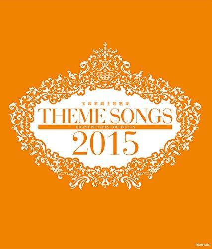 THEME SONGS 2015 宝塚歌劇主題歌集 [Blu-ray]