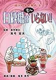 白い悪魔白砂糖はもーいらない!! (現代日本食事情)