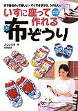 いすに座って作れる*布ぞうり―手で編むのって楽しい!すぐできるから、うれしい!