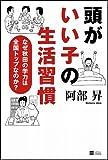 頭がいい子の生活習慣 なぜ秋田の学力は全国トップなのか?