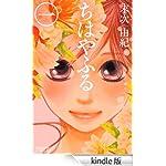 Amazon.co.jp: ちはやふる(1) eBook: 末次由紀: Kindleストア