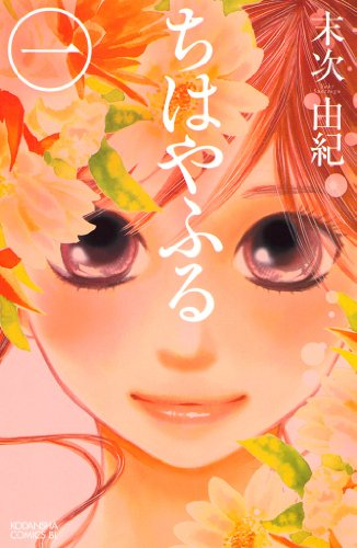 ちはやふる(1) (BE・LOVEコミックス)