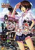 ピクシー・ワークス (電撃文庫 み 15-1)(4048680137)