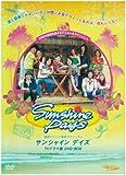 サンシャインデイズ DVD-BOX[DVD]