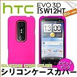 hTC EVO 3D ISW12HT :ソフトシリコンカバーケース ビビットピンク : エボ3D ジャケット