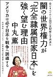 金がすべてのこの国の支配層も了承済み 闇の世界権力が「完全隷属国家日本」を強く望む理由  アメリカは必ず日本を戦争へ誘導する (超☆わくわく)