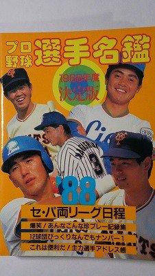 プロ野球選手名鑑〈1988年度版〉