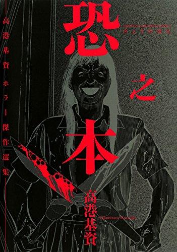 恐之本 / 壱 (SGコミックス)