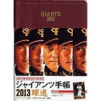 ジャイアンツ手帳2013~躍進~