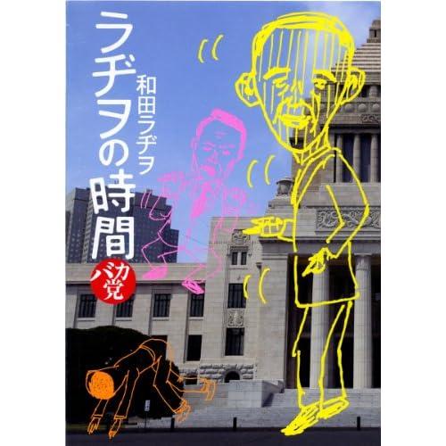 ラヂヲの時間 バカ党 (ビッグ コミックス〔スペシャル〕)