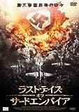 ラストデイズ・オブ・サードエンパイア[DVD]