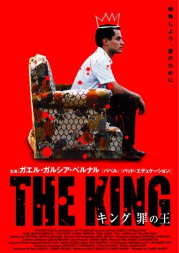 キング 罪の王 [DVD]