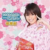 とんちんかんちん一休さん(DVD付)
