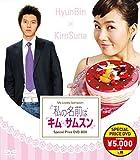 私の名前はキム・サムスン スペシャルプライスDVD-BOX[DVD]