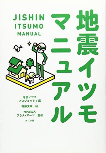 『地震イツモマニュアル』「モシモ」を「イツモ」にするために